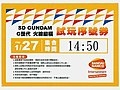 SD Gundam G Generation Cross Rays trial play ticket from BNET 20190127 T1450.jpg