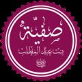 Safiyya bint Abd al-Muttalib.png
