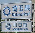 Saitama Pref and Kawaguchi City Country Sign 1.jpg