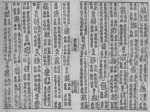Rime dictionary - Sea of Characters, level tone folio 53