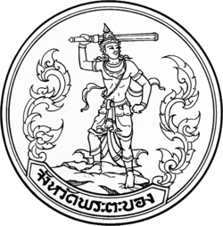 Seal Phratabong Province.png