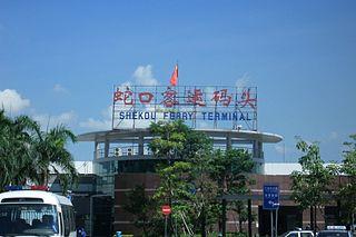 Shekou Ferry Terminal (old)