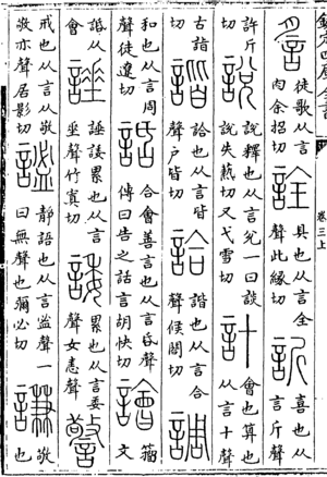 Reconstructions of Old Chinese - Page from a copy of a Song dynasty edition of the Shuowen Jiezi, showing characters with the 言 element