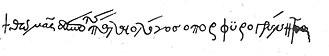 Thomas Palaiologos - Image: Signature of Thomas Palaiologos