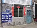 Slogan about coronavirus disease 2019 pandemic in Xinhuang Dong Autonomous County1.jpg