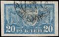Stamp Soviet Union 1921 6ab.jpg