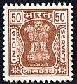 Stamp of India - 1984 - Colnect 993870 - 1 - Capital of Asoka Pillar.jpeg