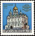 Stamp of Russia 1992 No 46.jpg