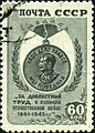 Stamp of USSR 1022g.jpg