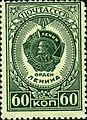 Stamp of USSR 1041.jpg
