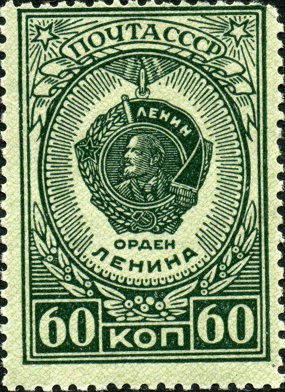 Stamp of USSR 1041