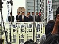 Street Speech of Election of The Presidents of Democratic Party of Japan (8035400955).jpg