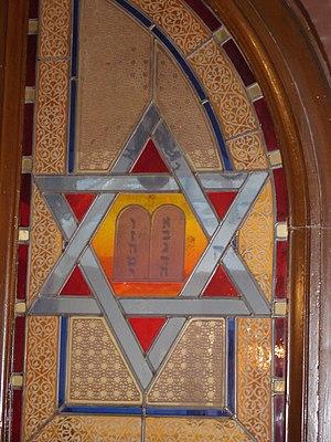 Synagogue de Nazareth - Image: Syna Nazareth 3