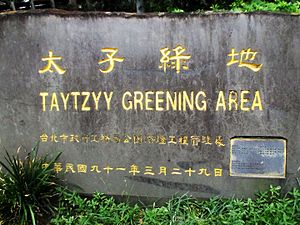 Gwoyeu Romatzyh - Gwoyeu Romatzyh in use on a park sign in Taipei. Taytzyy = 太子 = Tàizǐ