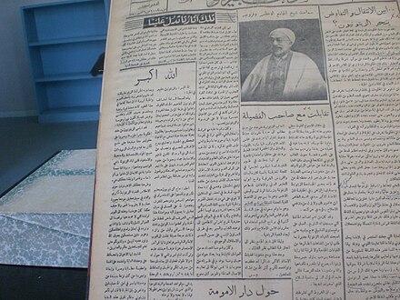 محمد الطاهر بن عاشور - Wikiwand
