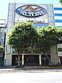 Taipei Branch, Chen Chi Electro-Chemical 20190901.jpg