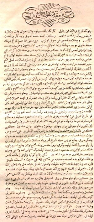 History of Middle Eastern newspaper publishing - Image: Takvimi vekayi 1831