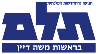political party in Israel