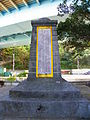 The Cenotaph for Martyrs of Sino-French War Rear View 20140107.jpg