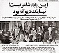 The First Congress of Iranian Writers-Nima is a madman.jpg