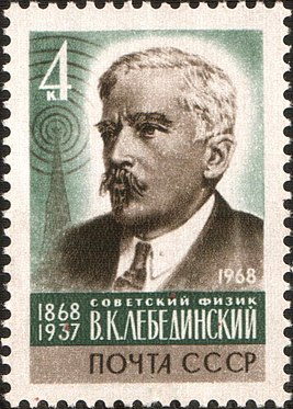 The Soviet Union 1968 CPA 3696 stamp (Vladimir Lebedynsky and Radio Tower).jpg