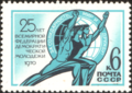 The Soviet Union 1970 CPA 3898 stamp ('Young Workers' and Federation Emblem).png