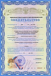The certificate of state accreditation of ACK.jpg