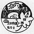 The commemoration stamp of Mikkaichi station.jpg