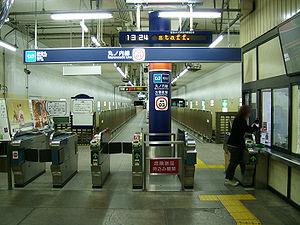 Hōnanchō Station - Image: Tokyo Metro honancho platform