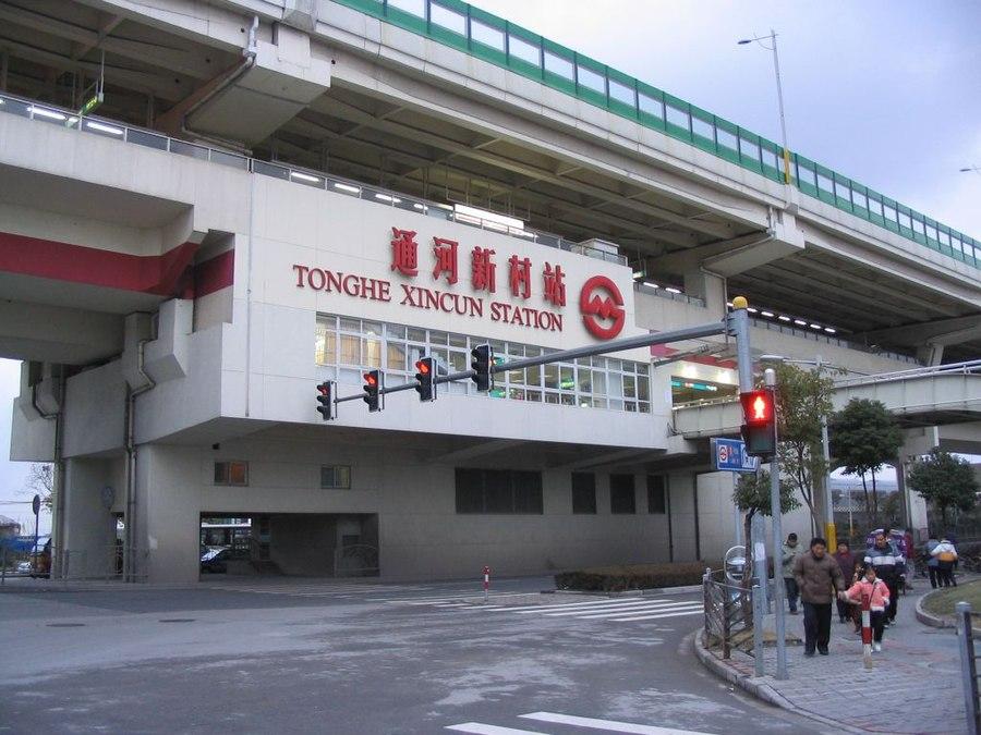 Tonghe Xincun station
