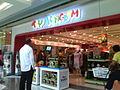 Toy Kingdom (SM Southmall branch) storefront.jpg