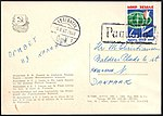 USSR 1963 postcard Mi.2735 paquebot.jpg