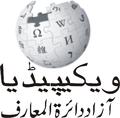 Urdu wiki logo.png