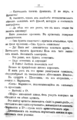 V.M. Doroshevich-Collection of Works. Volume VIII. Stage-71.png