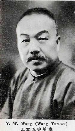 Wang Yunwu.jpg