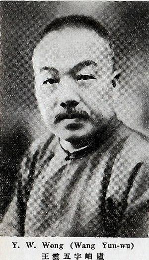 Wang Yun-wu - Image: Wang Yunwu