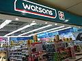Watsons SM City Sucat storefront.jpg