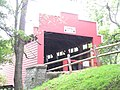 Wertzs Covered Bridge - Reading, Pennsylvania (11503883925).jpg