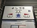 Yoshizuka Station Sign (Kagoshima Main Line) 3.jpg
