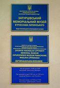 Таблички Затурцівського музею