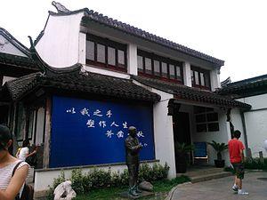 Zhang Chongren - Zhang Chongren Memorial Hall, Qibao Old Town