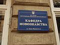 Івано-Франківський національний медичний університет.Кафедра мовознавства.м.Івано-Франківськ.JPG