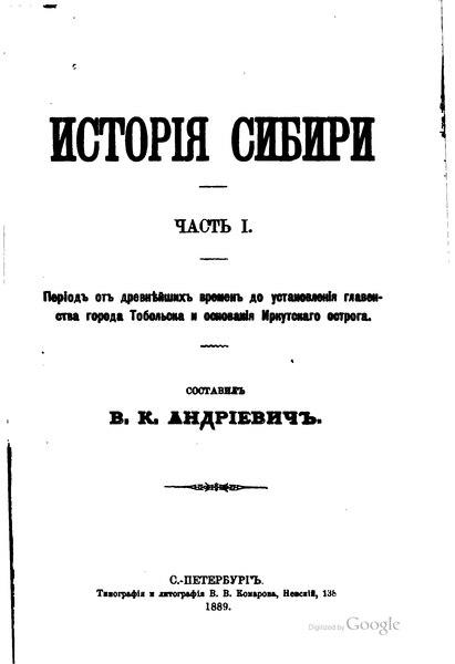 File:Андриевич В.К. - История Сибири. Часть I (1889).djvu