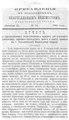 Вологодские епархиальные ведомости. 1895. №24, прибавления.pdf