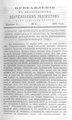 Вологодские епархиальные ведомости. 1896. №02, прибавления.pdf