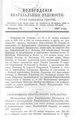 Вологодские епархиальные ведомости. 1897. №04.pdf