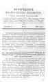 Вологодские епархиальные ведомости. 1897. №23.pdf