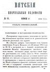 Вятские епархиальные ведомости. 1864. №11 (офиц.).pdf