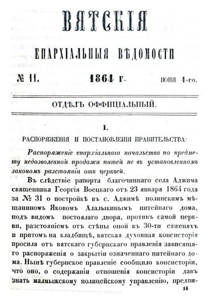 File:Вятские епархиальные ведомости. 1864. №11 (офиц.).pdf