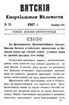 Вятские епархиальные ведомости. 1867. №23 (дух.-лит.).pdf
